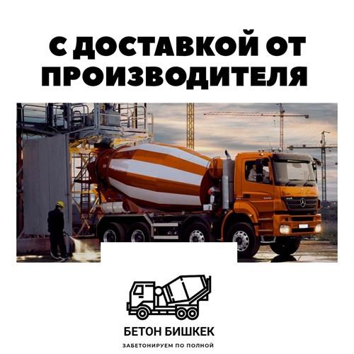 Купить бетон бишкек купить бетон в московской области с доставкой