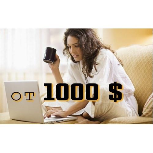Цена на работу для девушки зарплата вебкам моделей