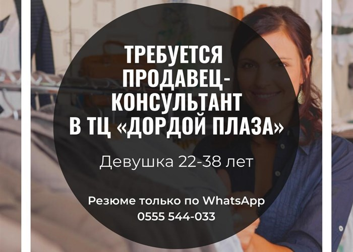 Работа для девушек от 22 лет куда пойти работать девушке в москве без опыта работы